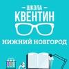 Квентин: подготовка к ЕГЭ Нижний Новгород