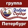 """♥ НКО """"Доброе сердце Петербурга"""""""