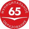 Муниципальный округ № 65