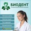 Стоматология «Биодент»