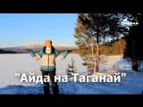 Проект Айда на Таганай, Челябинская область