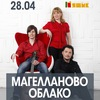 28/04 | Магелланово Облако | Санкт-Петербург
