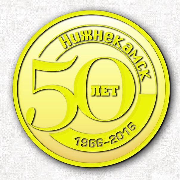 нижнекамску 50 лет фото