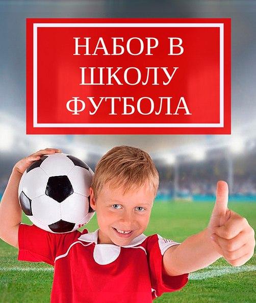 Афиша Калуга Новый набор в Школу футбола Like