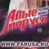 АЛЫЕ ПАРУСА. Русский мюзикл