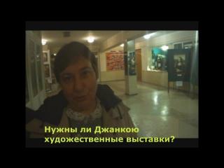 #7 Мнение джанкойцев на выставке