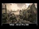 Песня бомба Майданутые дауны