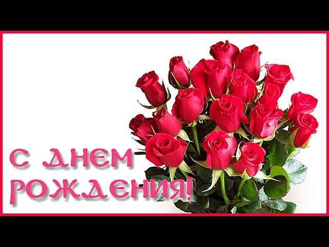 Поздравление для женщины с днем рождения людмилу