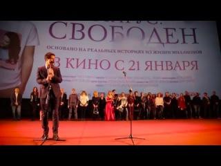 «Статус׃ свободен» Премьера - фильм о фильме