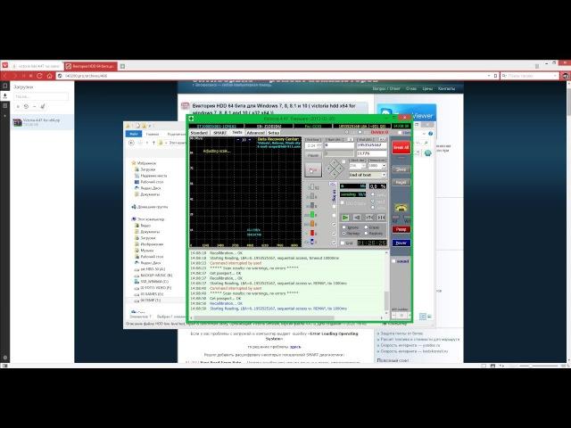 Работаем с Victoria HDD x64 для Windows 7, 8, 10