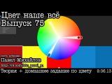 Цвет наше всё... Выпуск 75... Adobe Kuler by Павел Михайлов