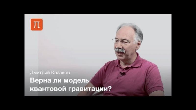 Дмитрий Казаков - Квантовая гравитация