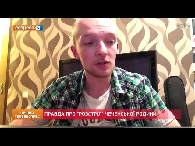 Правда про розстріл чеченської родини