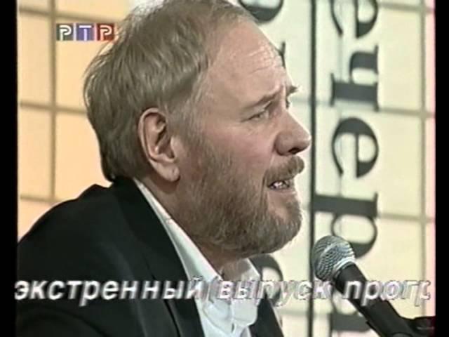 Александр Дольский. Концерт с канала РТР, 1998.