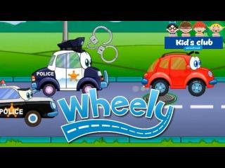 Мультики для детей - Мультик про машинку Вилли 1 серия. Развивающие мультфильмы.