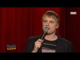 Stand Up: Слава Комиссаренко - О своей девушке, ссорах и безответной любви