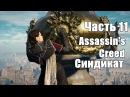 Assassin's Creed: Синдикат - Глючная серия (Комната с видом) № 11 (PS4)