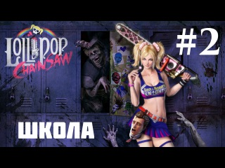 Lollipop Chainsaw — Прохождение Часть 2: Что случилось в Сан-Ромеро