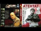 Атентат - Осіннє вбивство у Мюнхені (1995) UA