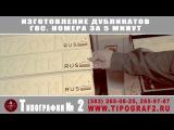 Рекламный ролик - изготовление дубликатов гос номеров на автомобиль