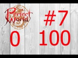 От 0 до 100 #7 | Гошики Perfect World