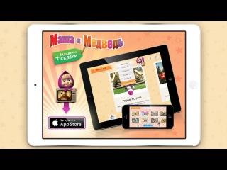 Маша и Медведь  Мобильное приложение  Masha and the Bear mobile app