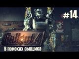 Fallout 4: Прохождение – Часть 14