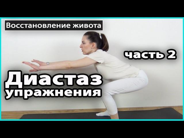 ⚠️ УПРАЖНЕНИЯ ОТ ДИАСТАЗА прямых мышц живота. ЧАСТЬ 2 | Живот после родов 💜 LilyBoiko