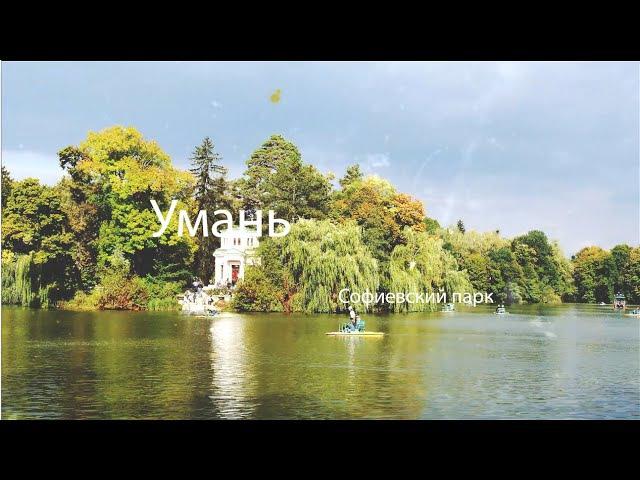 Умань (Софиевский парк)