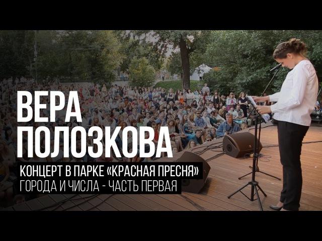 Вера Полозкова Города и Числа Часть 1