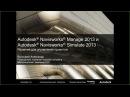 Видеоуроки Navisworks 1 Презентация