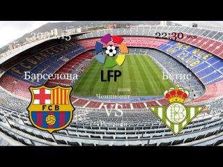 Прогноз на матч Барселона VS Реал Бетис
