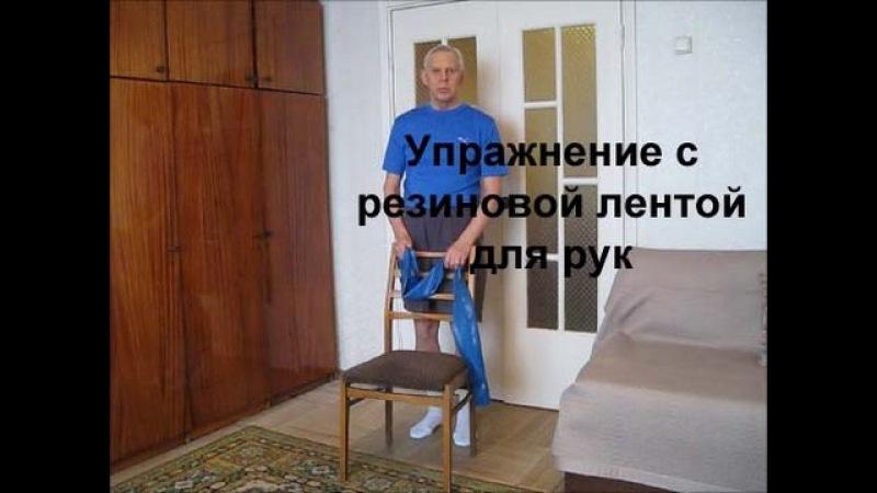 Упражнение с резиновой лентой для рук Alexander Zakurdaev