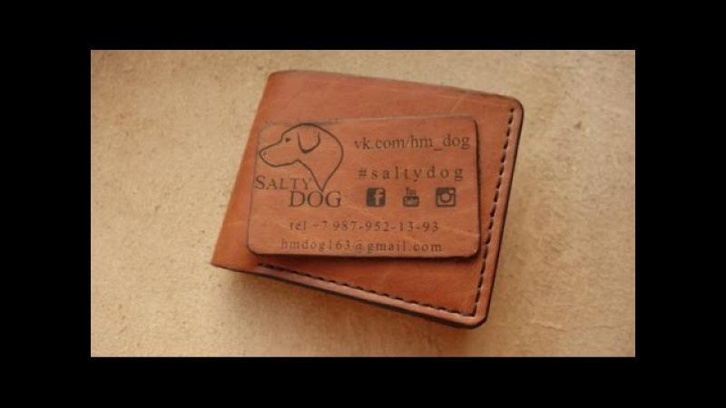 Работа с кожей. Портмоне из кожи .Making leather wallet