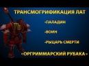 Трансмогрификация лат - Оргриммарский рубака | Transmogrification plate (world of warcraft)