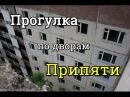 Прогулка по дворам Припяти Чернобыль Припять ЧАЭС