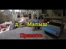 Прогулка по ЧЗО Детсад Малыш Чернобыль Припять ЧАЭС