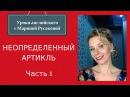 Артикли в английском языке Неопределенный артикль часть1 Марина Русакова