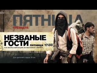 Незваные гости 12.02.2016 - Документалный фильм-расследование РЕН ТВ