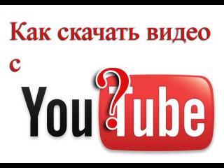 Как скачать видео с YouTube или Любых других сайтов | Рандомные гайды