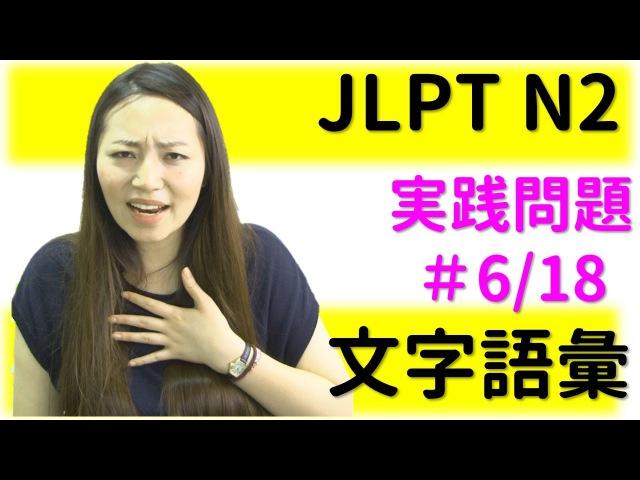 Learn Japanese JLPT N2 文字語彙 実践問題 11/18