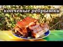 Рецепт копчения свиных ребер. Рецепты в коптильне горячего копчения.