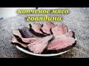 Копчение мяса, говядина в коптильне горячего копчения