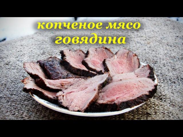 Копчение мяса, говядина в коптильне горячего копчения » Freewka.com - Смотреть онлайн в хорощем качестве