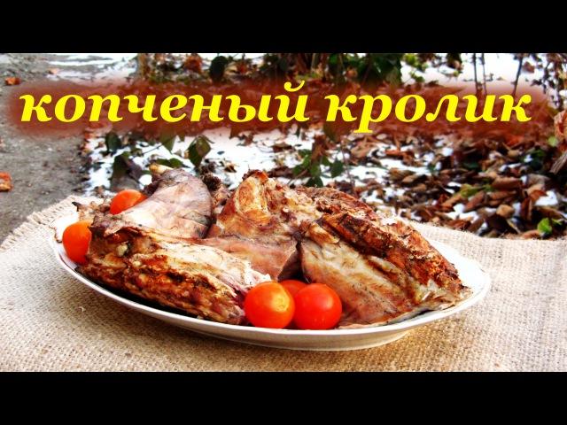 Копченый кролик, рецепт в коптильне горячего копчения » Freewka.com - Смотреть онлайн в хорощем качестве