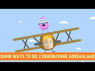 DUMB WAYS TO DIE 2 - ОБНОВЛЕНИЕ ADRENALAND