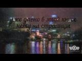 Джиган feat. Стас Михайлов - Любовь-наркоз [Lyric] (2016)
