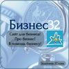 Бизнес 32 Брянск
