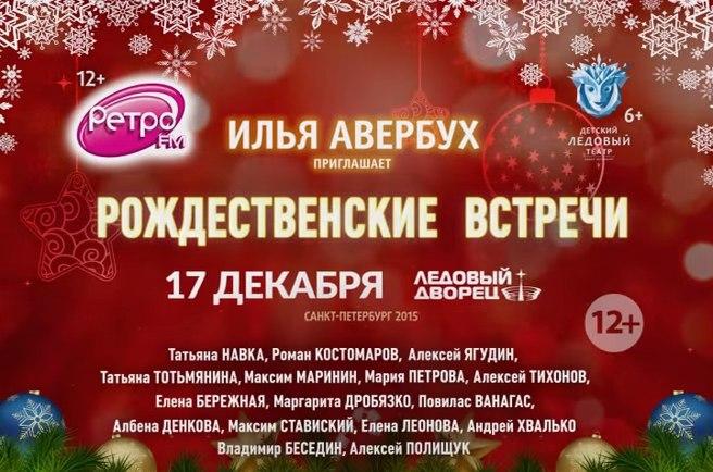 Новогодние шоу и гастрольный тур-2016, 2017, 2018 7Rz6RFlhVHk