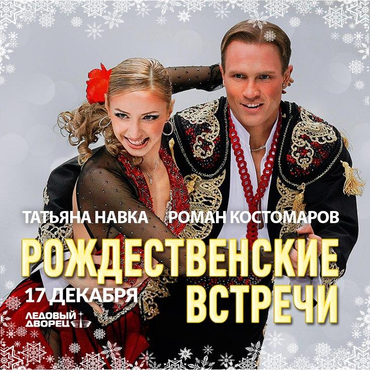 Новогодние шоу и гастрольный тур-2016, 2017, 2018 LDWPJ0Zy0_c